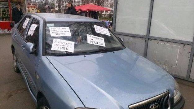 наказать нарушителя парковки