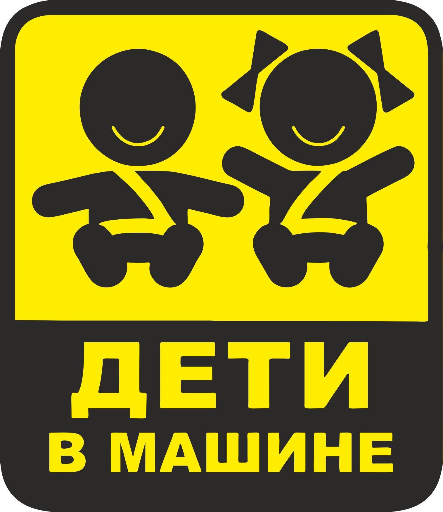 Знак ребёнок в машине своими руками 12