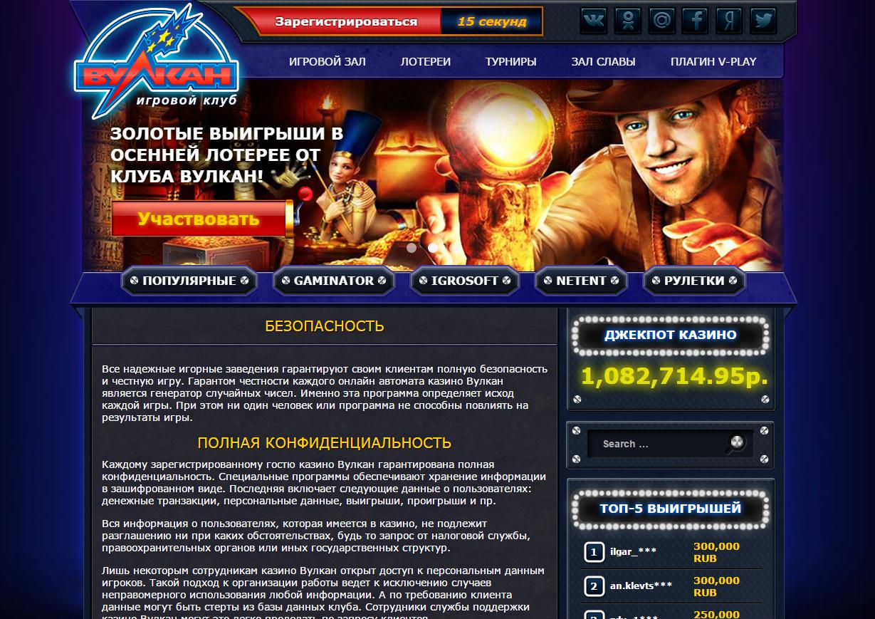 обзор онлайн казино vulkan