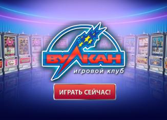 играйте в казино онлайн