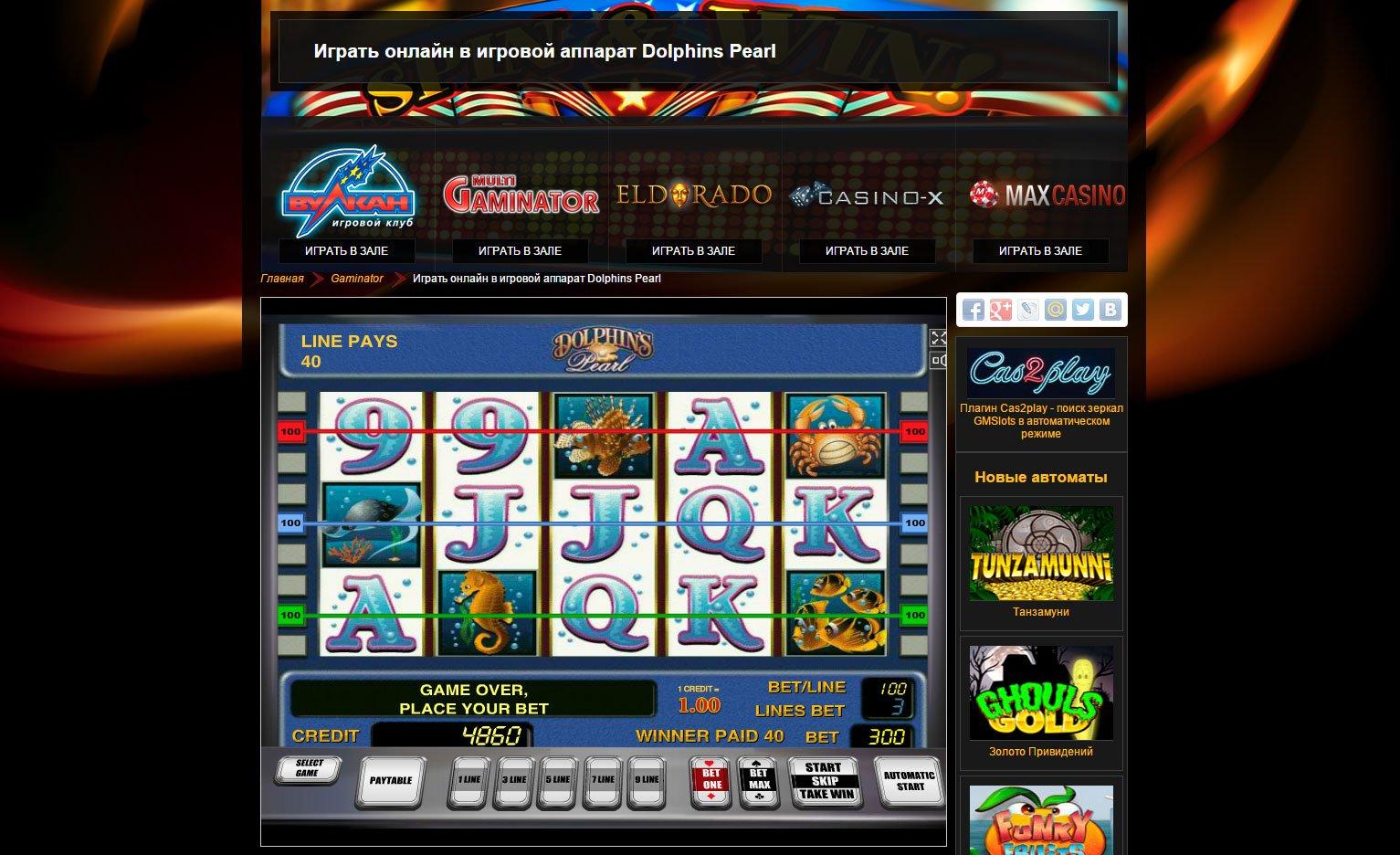 игровые автоматы Dolphins Pearl