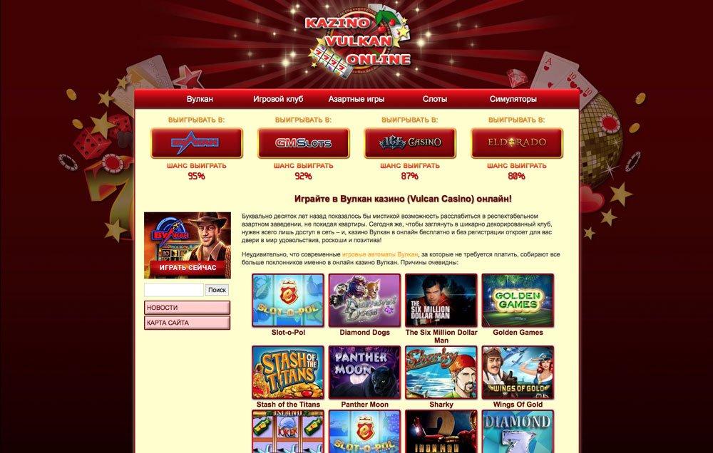 казино вулкан с бонусом при регистрации