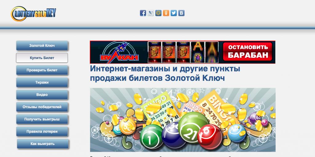 stoloto-zhilishnaya-lotereya-otzivi-realnih-lyudey