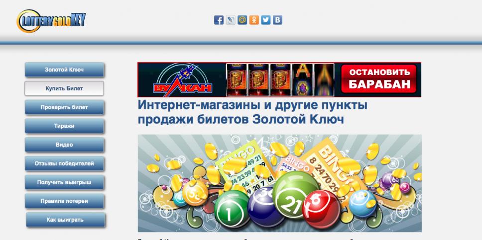 Русское лото тираж 1146 проверить билет 01182235