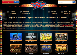 club-vulkan777.com