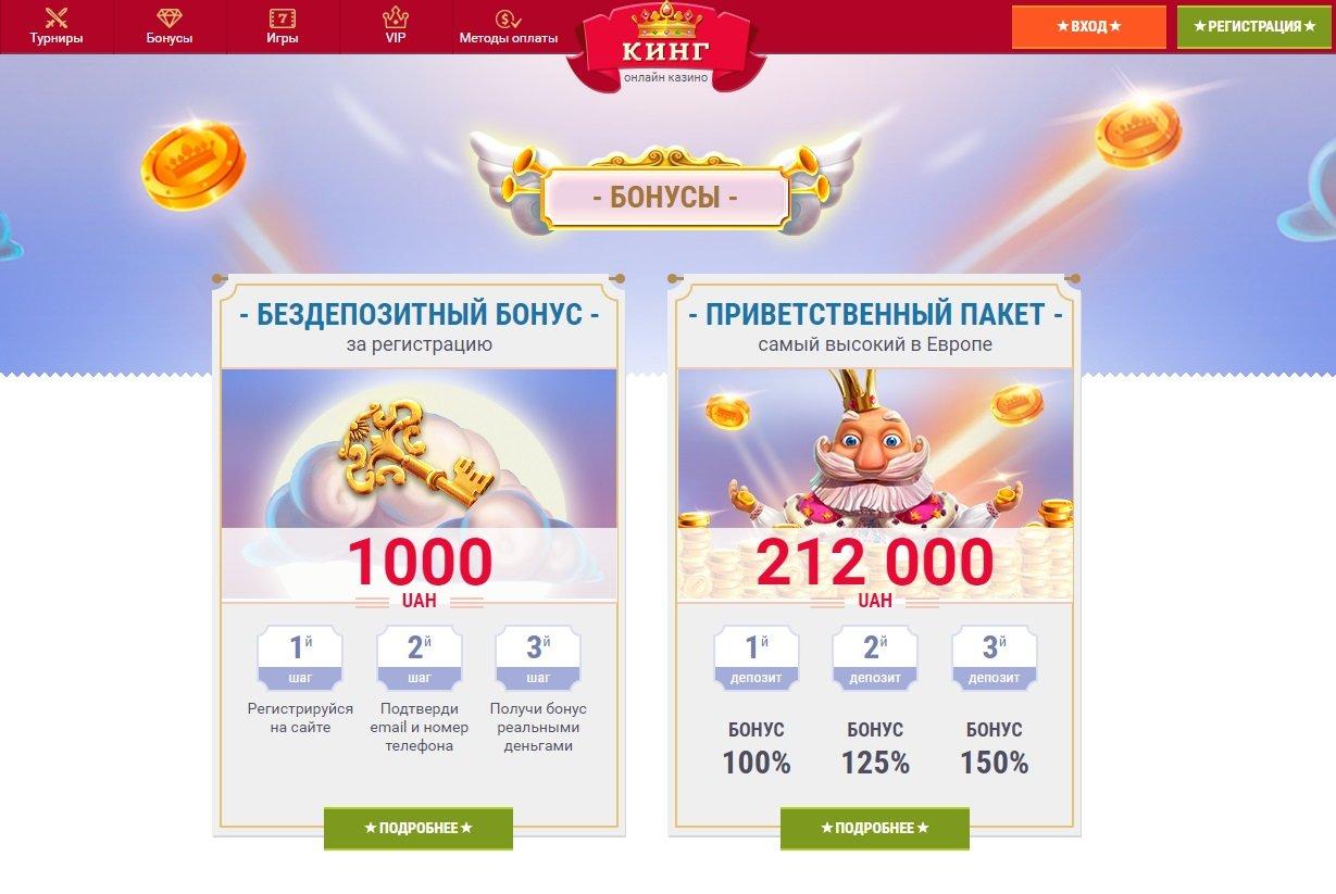 для украины бонусы бездепозитные