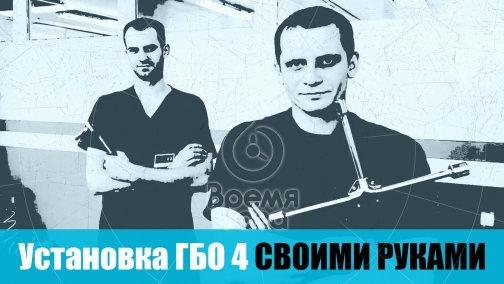 ГБО ГАЗ